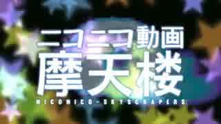 【うたってみた】ニコニコ動画摩天楼【輝く星になれるよ】