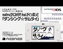 mathru(かにみそP) feat.がくっぽいど「ダンシング☆サムライ」 / ニンテンドー3DSテーマ ニコニコアレンジ