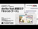 doriko feat.初音ミク「キャットフード」 / ニンテンドー3DSテーマ ニコニコアレンジ
