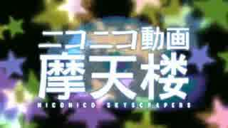 ニコニコ動画摩天楼を高音厨が歌ってみた byミハル