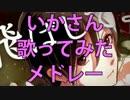 【作業用BGM】いかさんソロ10曲歌ってみたメドレー!