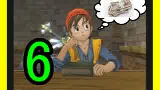 【DQ8】0円で世界を救う旅Ep.6【ゆっくり実況】