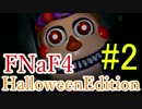 【FNaF4】ハロウィン!!解説!!実況!!楽しもう!! Part2