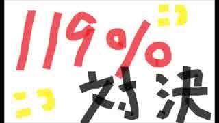 パチスロ実機配信対決「119%祭」ランブル