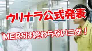【ウリナラ公式発表】 MERSは終わらないニダ!(マイリス変更)
