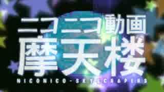 【ニコカラ】ニコニコ動画摩天楼 WMPVer.