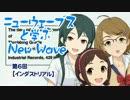 ニューウェーブスと学ぶNew Wave 第6回【インダストリアル】