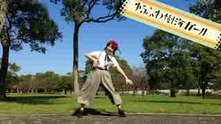 □ 「ゆるふわ樹海ガール」 を歌って踊ってみた。【粉しゅん。】 thumbnail