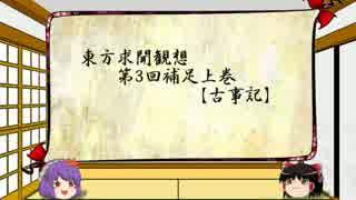東方求聞観想【第3回】 補足上巻:古事記