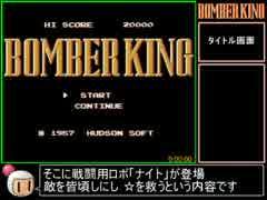 ボンバーキングRTA_33分53秒