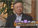 【日いづる国より】中山成彬、次世代の党の志は「日本」を護ること[桜H27/11/6]