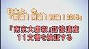 1/3【討論!】『南京大虐殺』記憶遺産11文書を検証する[桜H27/11/7]