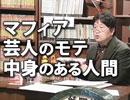ニコ生岡田斗司夫ゼミ11月1日号延長戦「カキタレと芸人の彼女論・人間の中身とはなにか?」