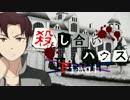 【フルボイス・ADV式】 殺し合いハウス:ファイナル 第3話