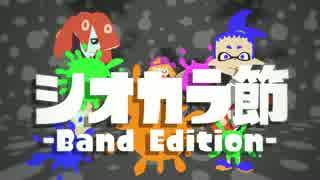 【splatoon】『シオカラ節 -Band Edition-