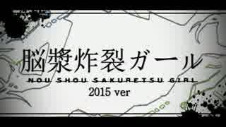 【初音ミク&GUMI】脳漿炸裂ガール【2015Ver.】 thumbnail
