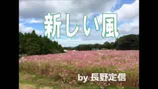 【オリジナル】新しい風 - 長野定信【弾き