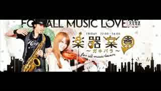 楽器楽園 ~ガキパラ~ for all music-lov