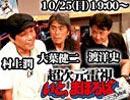 ②【赤射・蒸着】10/25(日)ゲスト:大葉健二・村上潤 渡洋史のニコニコ生放送