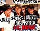 ③【赤射・蒸着】10/25(日)ゲスト:大葉健二・村上潤 渡洋史のニコニコ生放送