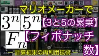マリオメーカーで3の累乗・フィボナッチ数列を計算【計算結果の再利用】
