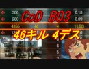 【CoD:BO3】アムロが実況プレイ~覚醒の46キル4デス!?~part1