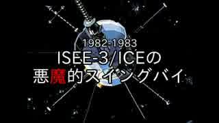 迷衛星の軌跡 #09 アクロバティック探査機