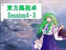 【東方卓遊戯】東方風祝卓4-3【SW2.0】