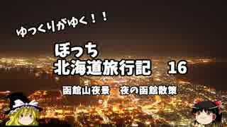 【ゆっくり】北海道旅行記 16 函館山後編 夜の函館散策