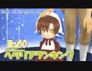 AxisPowersヘタリアランキング №60(10/29~11/4)