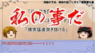 【ゆっくり雑談】ニコニコ動画で洗脳する