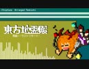 【東方アレンジ】ラストリモート-Chiptune Arrange-【チップチューン】