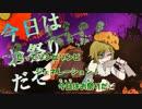 【ニコカラ】ゾンビゾンビジェネレーション【鏡音リン】おんぼ