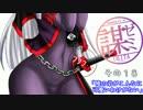 【vsランカー】謀将愉悦ゼミナール その18【会話つき戦国大戦】