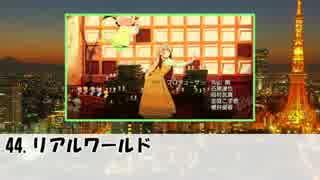 ニコニコ動画摩天楼』 歌っちゃいました 【C&C】