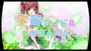 【NNI】宇宙アイドルまめのんのん【feat.
