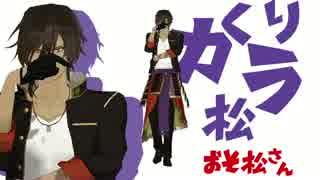【MMD刀剣乱舞】おそ松さんパロ【大倶利伽