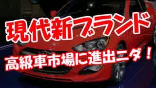 【現代新ブランド】 高級車市場に進出ニダ!