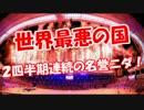 【世界最悪の国】 2四半期連続の名誉ニダ!