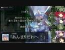 【東方卓遊戯】永琳GMのAL2/混沌揺蕩う幻想曲_2-5A[MainPlay04A]