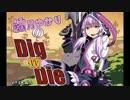 結月ゆかりの【Dig or Die】Part4