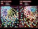 東方妖々夢 ExtraとPhantasmの弾幕を比較してみた Part3
