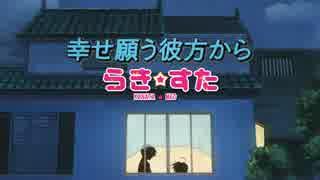 【らき☆すたMAD】「幸せ願う彼方から」か