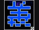 【フリーBGM】義 -GI-【チップチューン系】