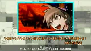 【テンション最高潮で歌ってみた:retake】ニコニコ動画摩天楼【緒医科】