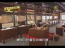 【新唐人】台湾ブランド濃縮漢方薬 日本市場進出