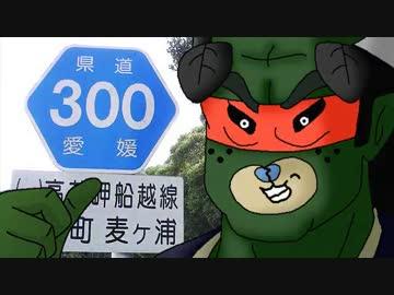 海原雄山とうp主が愛媛県道走破を目指すようです 第007話