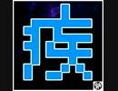 【フリーBGM】疾 -HAYATE-【チップチューン系】