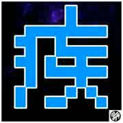 【フリーBGM】疾 -HAYATE-【チップチュー