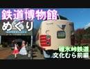 ゆかれいむで鉄道博物館めぐり~碓氷峠鉄道文化むら前編~